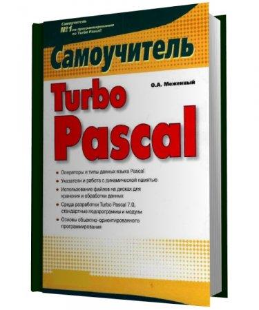 Turbo pascal самоучитель